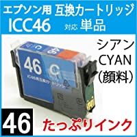 【ZICC46RV1】エプソンIC46互換インクカートリッジ【ICC46対応】(顔料シアン)たっぷりインク
