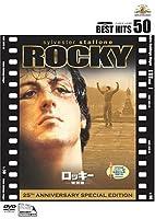ロッキー (特別編) [DVD]