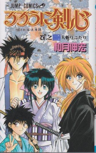 るろうに剣心 2 (ジャンプコミックス)の詳細を見る