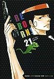 家庭教師 ヒットマン REBORN! / 天野 明 のシリーズ情報を見る