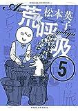 荒呼吸(5) (モーニングコミックス)