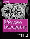 Effective Debugging —ソフトウェアとシステムをデバッグする66項目