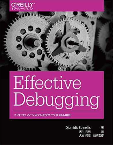 Effective Debugging ―ソフトウェアとシステムをデバッグする66項目の詳細を見る