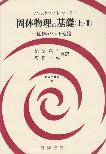 固体物理の基礎 上・2 固体のバンド理論 (物理学叢書 47)の詳細を見る