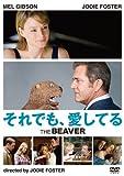 それでも、愛してる [DVD]