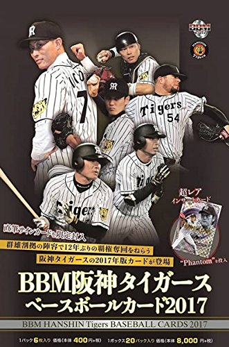 BBM阪神タイガースベースボールカード2017 20パック入りBOX