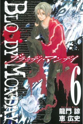 BLOODY MONDAY(6) (週刊少年マガジンコミックス)の詳細を見る