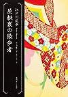 屋根裏の散歩者  江戸川乱歩ベストセレクション3 (角川ホラー文庫)