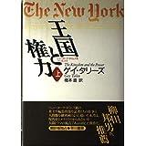 王国と権力―ニューヨーク・タイムズをつくった人々〈上〉