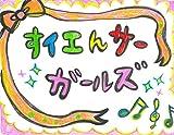 NHK Eテレ『すイエんサー』新主題歌 「ハテナソウダメガネ...