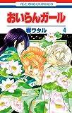 おいらんガール 4 (花とゆめコミックス)