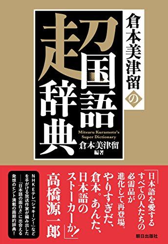 倉本美津留の超国語辞典(朝日出版社)