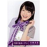 乃木坂46公式生写真 ぐるぐるカーテン【安藤美雲】の画像
