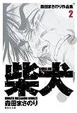 柴犬 (集英社文庫―コミック版)