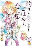 釣りとごはんと、恋は凪(分冊版) 【第1話】 (ぶんか社グルメコミックス)