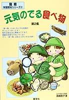 元気のでる食べ物〈第2集〉 (食育・学習教材シリーズ)