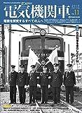 電気機関車EX(エクスプローラ) Vol.11