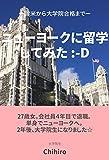 ー渡米から大学院合格までーニューヨークに留学してみた :-D