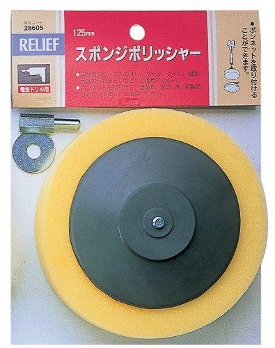 リリーフ(RELIFE) ラバーべース付スポンジポリシャー 直径125mm 28605