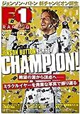 F1 racing 2009 12月情報号 ジェンソン・バトン新チャンピオン誕生 (SAN-EI MOOK)の画像
