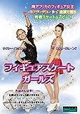 フィギュアスケート・ガールズ [DVD]