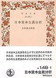 日本資本主義分析 (1977年) (岩波文庫)