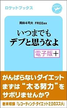 [岡田斗司夫 FREEex]のいつまでもデブと思うなよ・電子版プラス