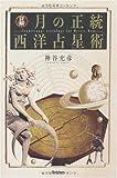 詳解 月の正統西洋占星術 (エルブックスシリーズ) 画像