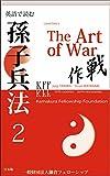 The Art of War: 英語で読む孫子兵法2 作戦