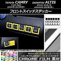 AP フロントスイッチステッカー クローム調 トヨタ/ダイハツ カムリ/アルティス XV70系 2017年07月~ ブルー AP-CRM3159-BL 入数:1セット(18枚)