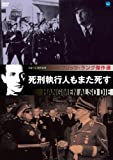 フリッツ・ラング傑作選 死刑執行人もまた死す[DVD]