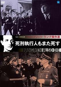 フリッツ・ラング傑作選 死刑執行人もまた死す [DVD]