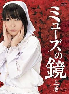 ミューズの鏡 上巻 初回限定版 DVD-BOX