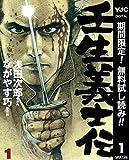 壬生義士伝【期間限定無料】 1 (ヤングジャンプコミックスDIGITAL)