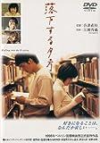 落下する夕方[DVD]