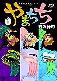 やまちち(1) (AKITA COMICS DELUXE)
