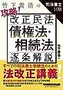 竹下貴浩の攻略!  改正民法 債権法・相続法 逐条解説