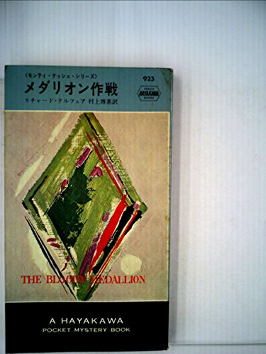 メダリオン作戦 (1966年) (世界ミステリシリーズ)