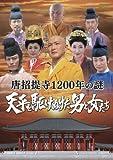 唐招提寺1200年の謎 天平を駆けぬけた男と女たち[DVD]