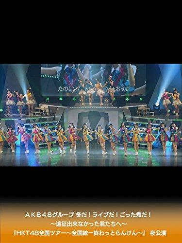 AKB48グループ 冬だ!ライブだ!ごった煮だ!~遠征出来なかった君たちへ~ 『HKT48全国ツアー~全国統一終わっとらんけん~』 夜公演