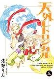 天外レトロジカル 3 (コミックブレイド)