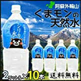 阿蘇外輪山天然優水 熊本 シリカ天然水 2L × 10本 合計20L 送料無料 シリカ シリカ水