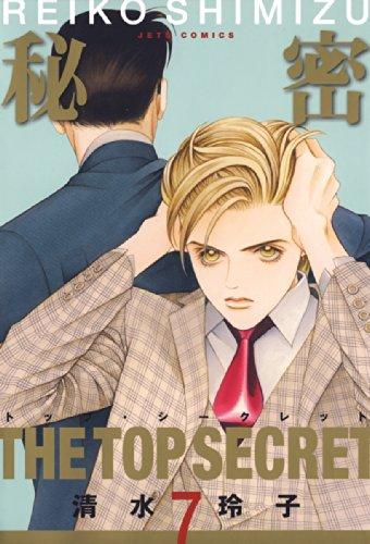 秘密 -トップ・シークレット- 7 (ジェッツコミックス)の詳細を見る