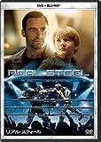 リアル・スティール DVD+ブルーレイセット