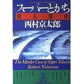 スーパーとかち殺人事件 (光文社文庫)