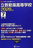 立教新座高等学校 2020年度用 《過去7年分収録》 (高校別入試過去問題シリーズ A14)