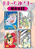 ああっ女神さまっ 超合本版(8) (アフタヌーンコミックス)