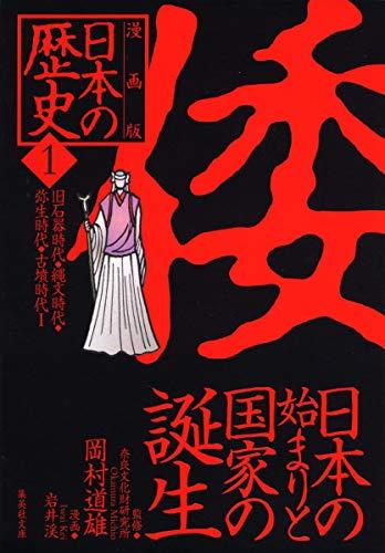 漫画版 日本の歴史(1) 日本の始まりと国家の誕生 ―旧石器時代・縄文時代・弥生時代・古墳時代1― (集英社文庫)