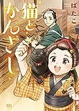 猫とかんざし (ねこぱんちコミックス)