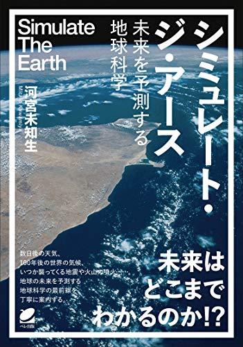 シミュレート・ジ・アース―未来を予測する地球科学